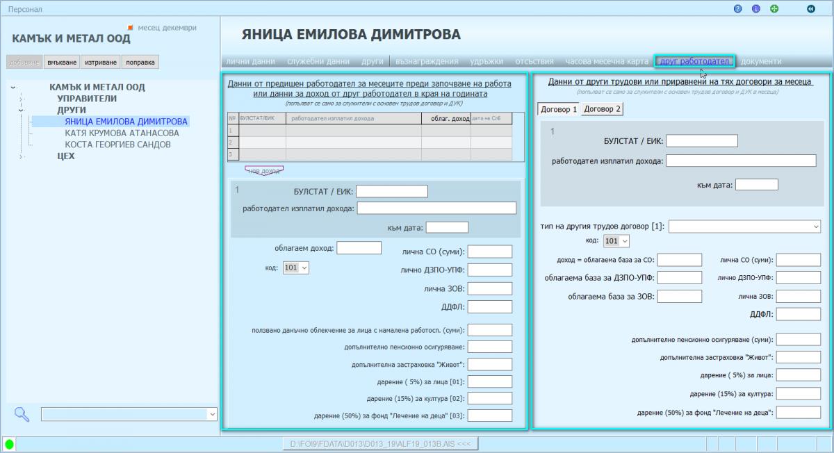 Фиг.1. Работна форма за внасяне на данни от други работодатели