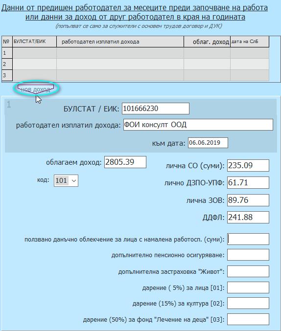 Фиг. 2. Пример за попълване на данни от представена сл. бележка по чл.45, ал. 1 от ЗДДФЛ