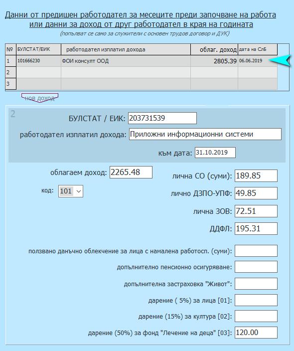 Фиг. 3. Форма за попълване на данни от втора сл. бележка по чл.45, ал. 1 от ЗДДФЛ